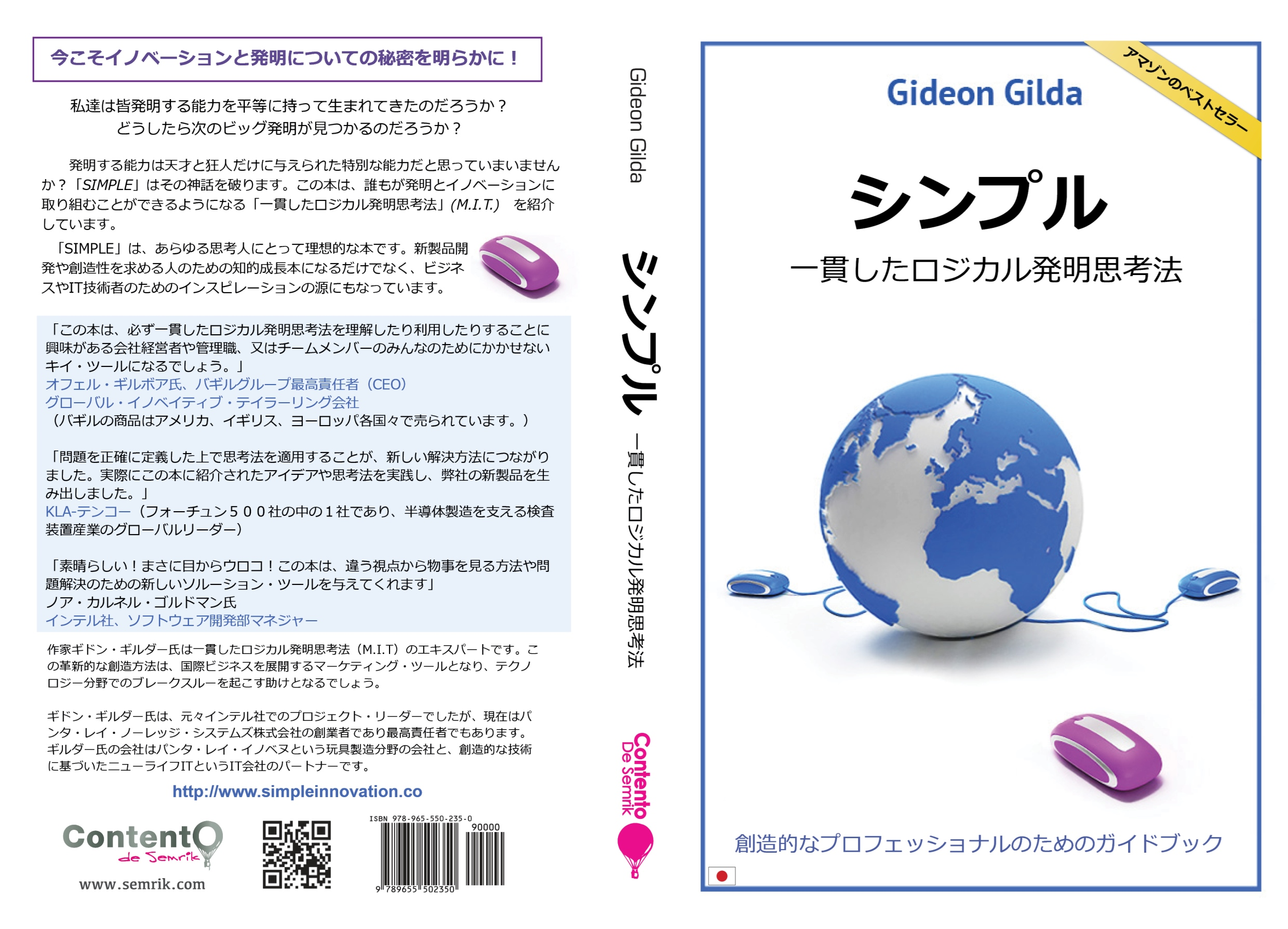 Simple - Methodical Inventive Thinking by Gideon Gilda Japanese cover web