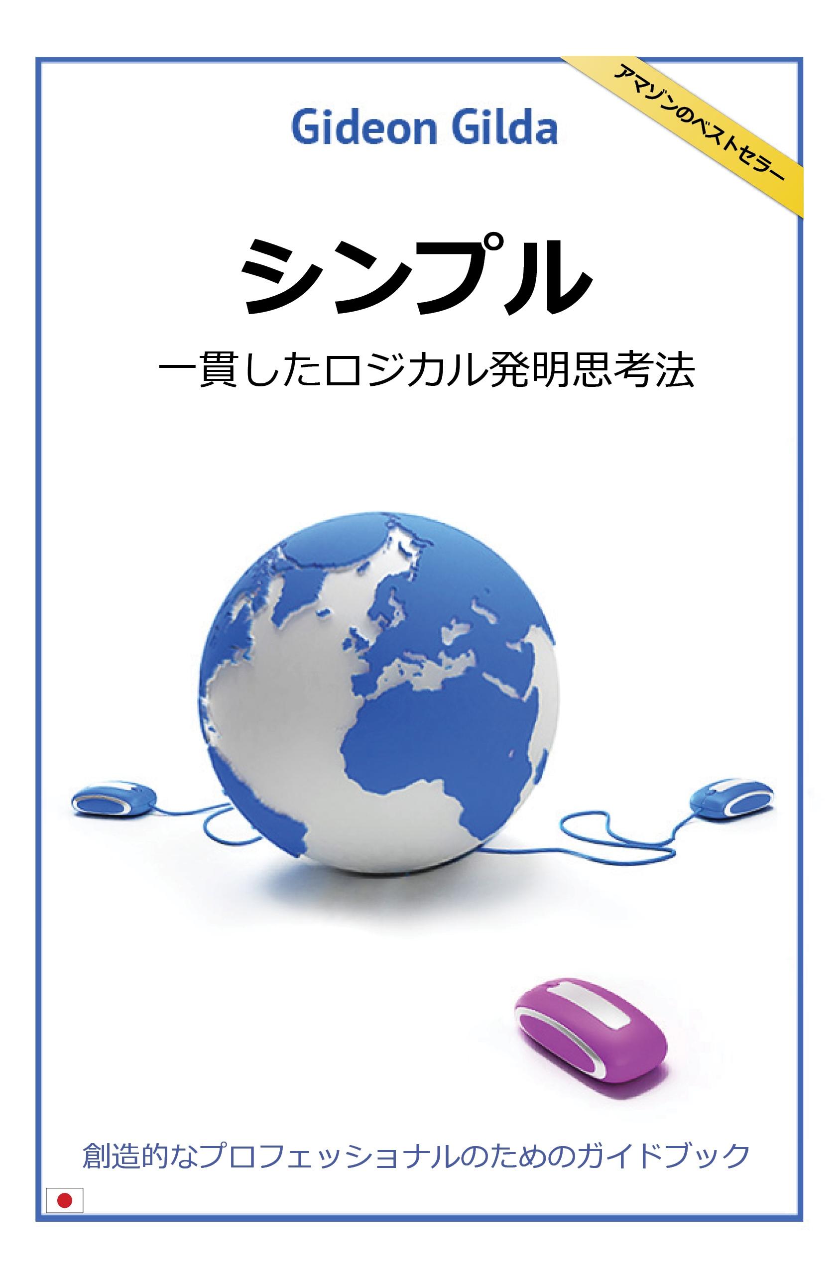 シンプル 一貫したロジカル発明思考法 創造的なプロフェッショナルのためのガイドブック アマゾンのベストセラー