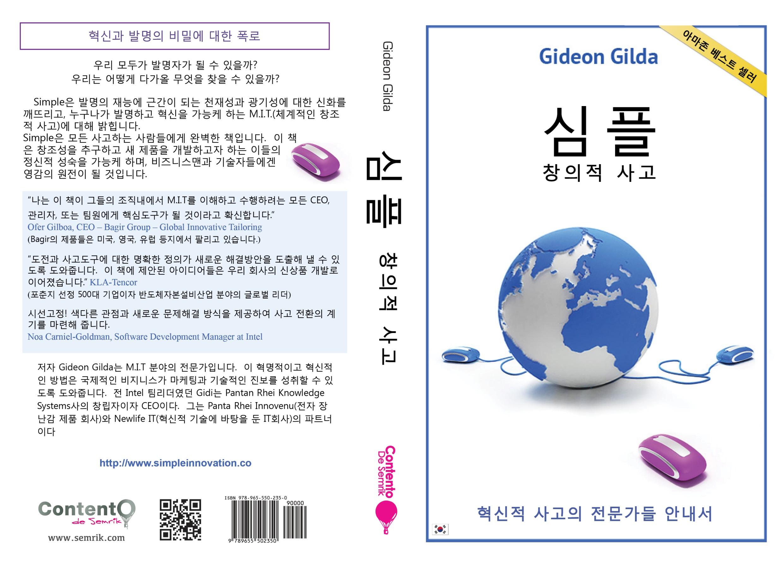 심플- 창의적 사고 Korean cover